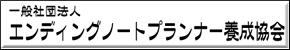 エンディングノートプランナー養成協会