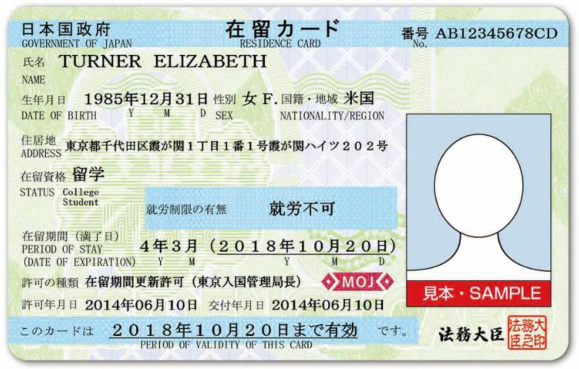 不法就労防止のため、在留カード番号を国へ提出することを雇用主に義務化へ