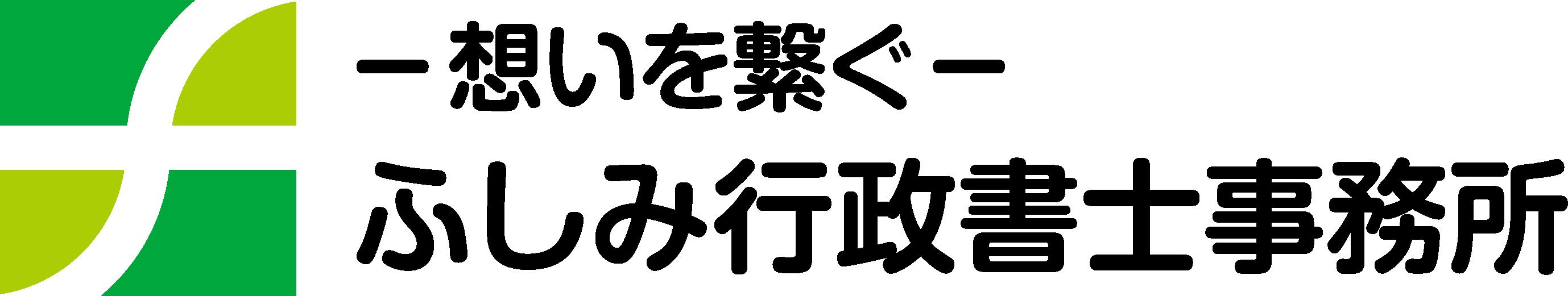 相続 遺言 ビザ 帰化  建設業許可なら ふしみ行政書士事務所へ 小野市 三木市 加西市 加古川市 高砂市 加東市 西脇市
